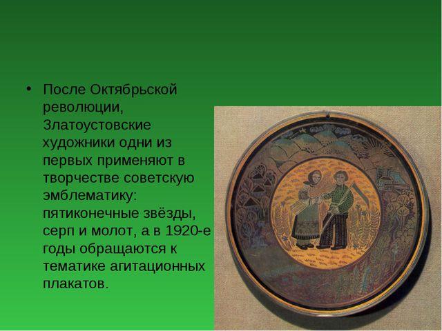 После Октябрьской революции, Златоустовские художники одни из первых применяю...