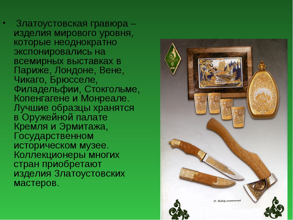 Златоустовская гравюра – изделия мирового уровня, которые неоднократно экспо...