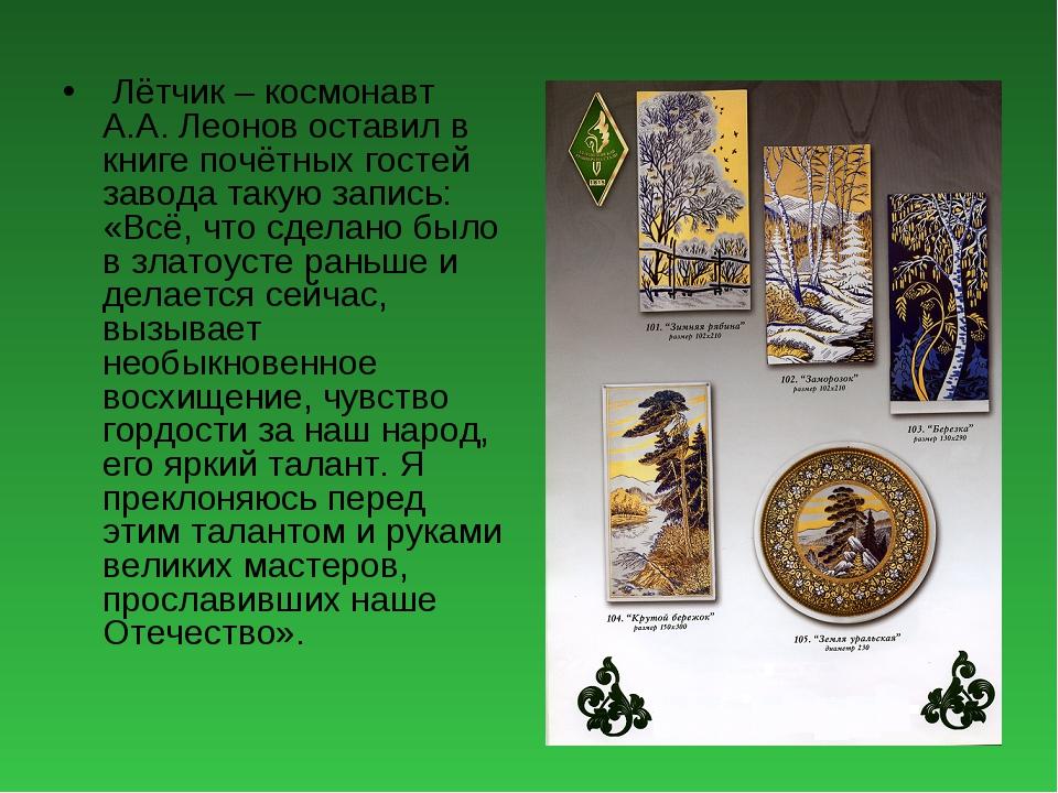Лётчик – космонавт А.А. Леонов оставил в книге почётных гостей завода такую...