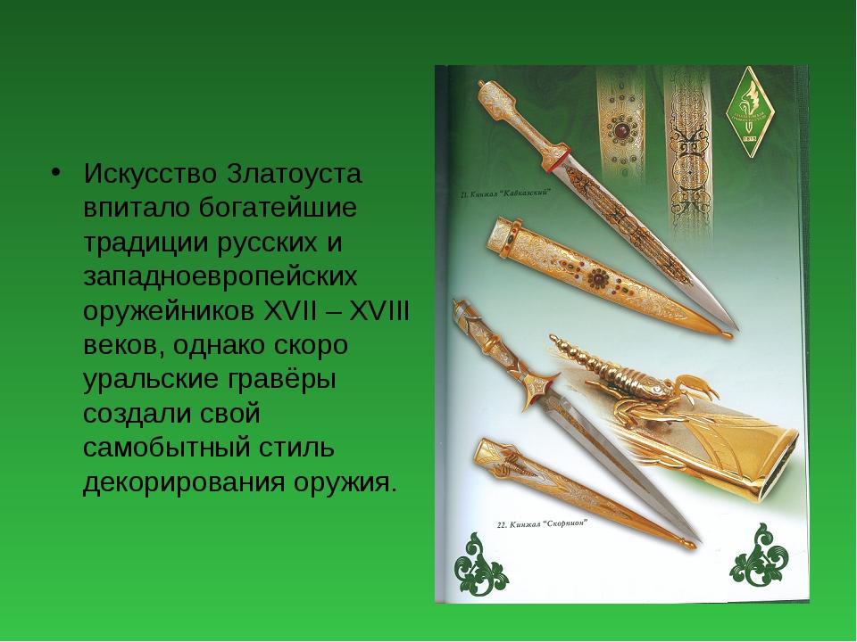 Искусство Златоуста впитало богатейшие традиции русских и западноевропейских...