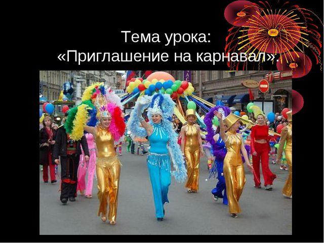 Тема урока: «Приглашение на карнавал».