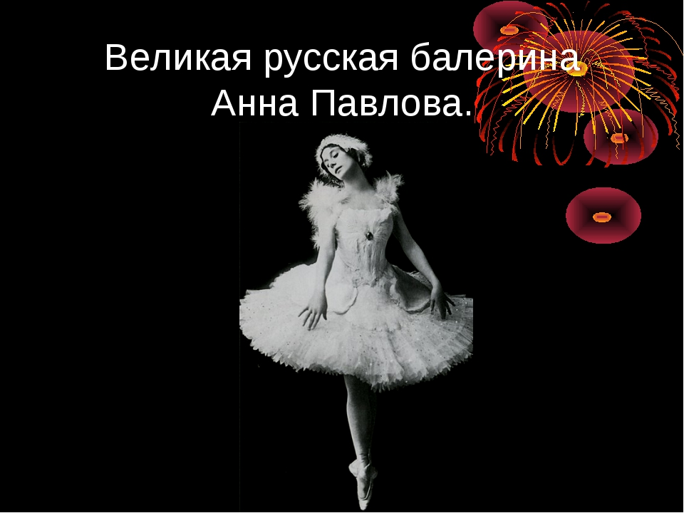 Великая русская балерина Анна Павлова.