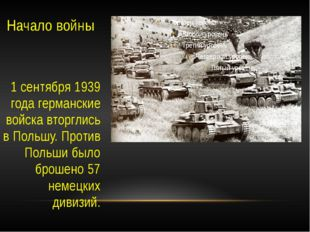 Начало войны 1 сентября 1939 года германские войска вторглись в Польшу. Проти