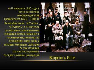 Встреча в Ялте 4-11 февраля 1945 года в Ялте состоялось конференция глав прав