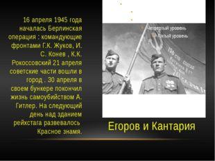 Егоров и Кантария 16 апреля 1945 года началась Берлинская операция : командую