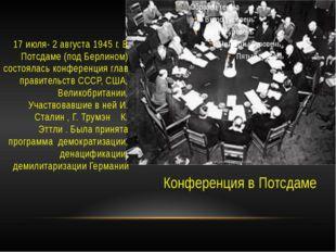 Конференция в Потсдаме 17 июля- 2 августа 1945 г. В Потсдаме (под Берлином) с