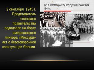 2 сентября 1945 г. Представитель японского правительства подписали на борту а