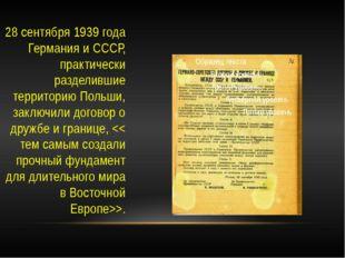 28 сентября 1939 года Германия и СССР, практически разделившие территорию Пол