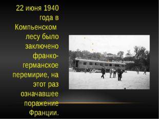 22 июня 1940 года в Компьенском лесу было заключено франко-германское перемир
