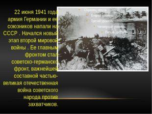 22 июня 1941 года армия Германии и ее союзников напали на СССР . Начался новы