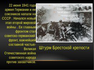 Штурм Брестской крепости 22 июня 1941 года армия Германии и ее союзников напа