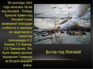 Битва под Москвой 30 сентября 1941 года началась битва под Москвой . Победа К
