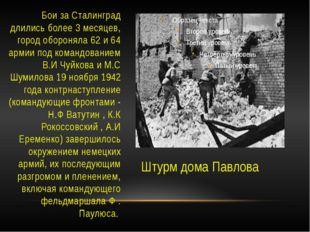 Штурм дома Павлова Бои за Сталинград длились более 3 месяцев, город обороняла