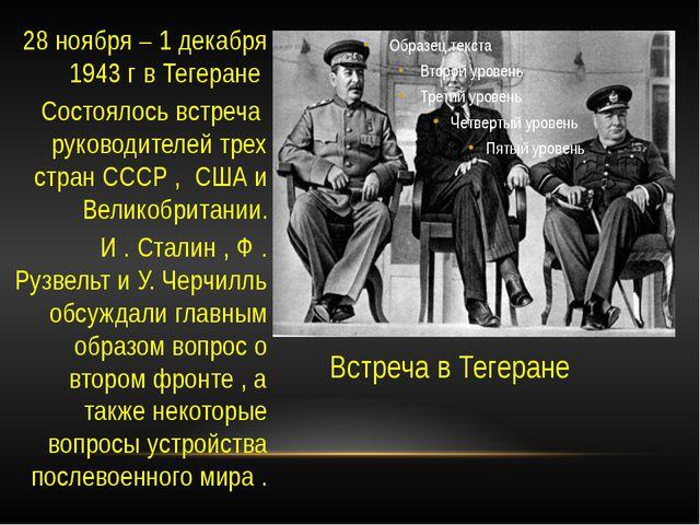 Встреча в Тегеране 28 ноября – 1 декабря 1943 г в Тегеране Состоялось встреча...
