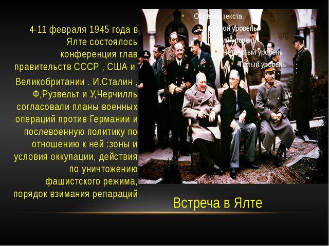 Встреча в Ялте 4-11 февраля 1945 года в Ялте состоялось конференция глав прав...