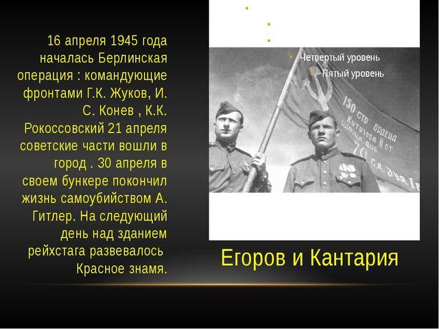 Егоров и Кантария 16 апреля 1945 года началась Берлинская операция : командую...