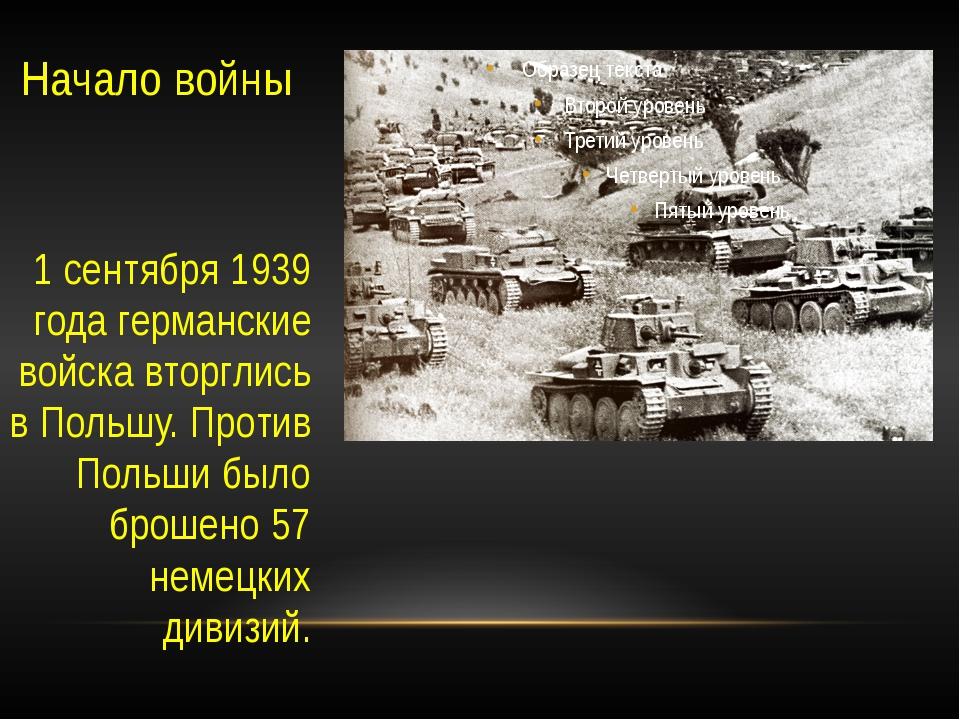 Начало войны 1 сентября 1939 года германские войска вторглись в Польшу. Проти...
