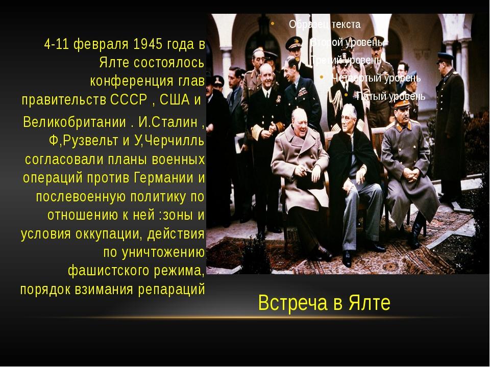 ссср, сша и великобритании проходила с 4 по 11 февраля 1945 года