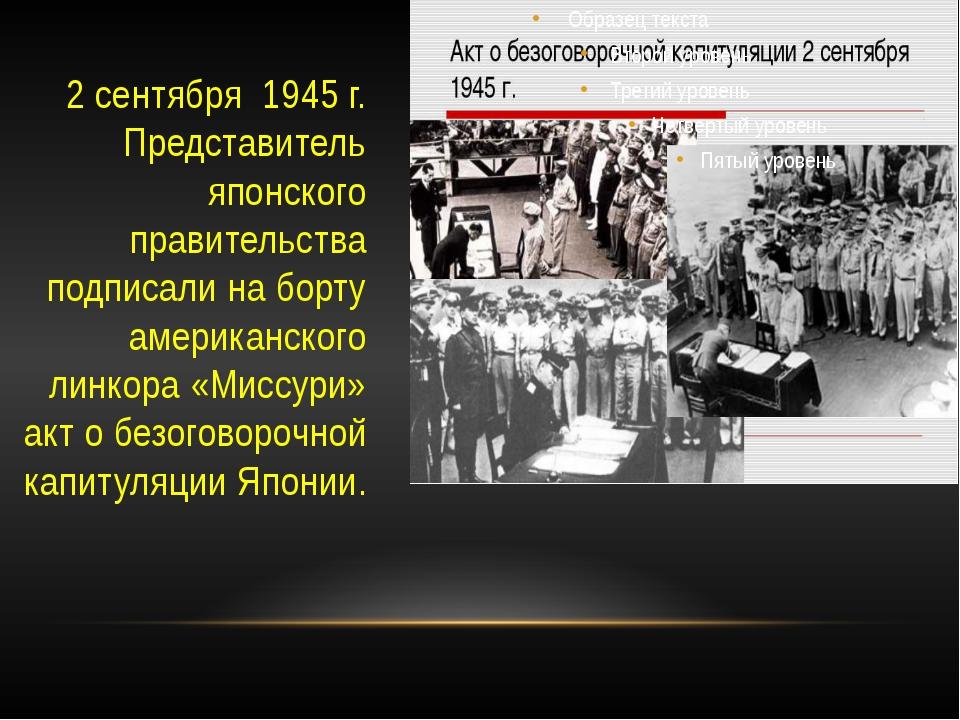 2 сентября 1945 г. Представитель японского правительства подписали на борту а...