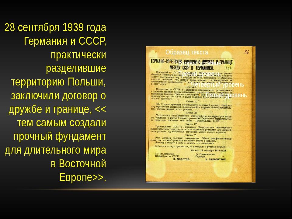 28 сентября 1939 года Германия и СССР, практически разделившие территорию Пол...