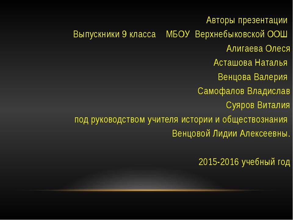 Авторы презентации Выпускники 9 класса МБОУ Верхнебыковской ООШ Алигаева Оле...