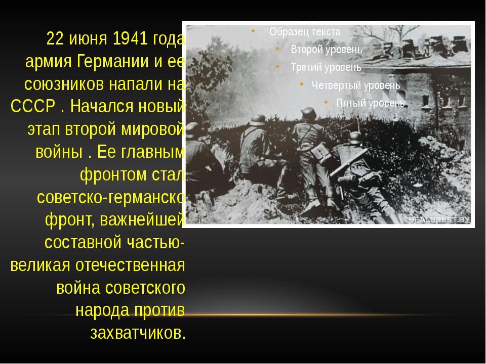 22 июня 1941 года армия Германии и ее союзников напали на СССР . Начался новы...