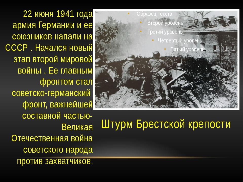 Штурм Брестской крепости 22 июня 1941 года армия Германии и ее союзников напа...