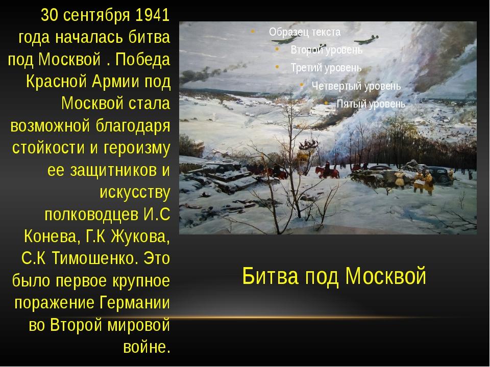 Битва под Москвой 30 сентября 1941 года началась битва под Москвой . Победа К...