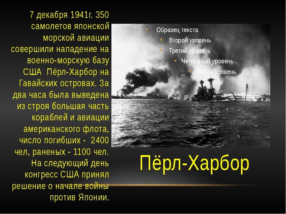 Пёрл-Харбор 7 декабря 1941г. 350 самолетов японской морской авиации совершили...