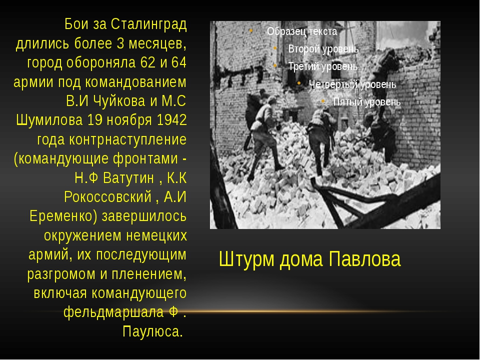 Штурм дома Павлова Бои за Сталинград длились более 3 месяцев, город обороняла...