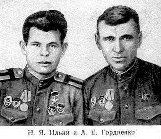 Н.Ильин и А.Гордиенко.