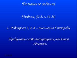 Домашнее задание Учебник: §2.3, с. 36-38, с. 38 вопросы 3, 4, 8 – письменно в