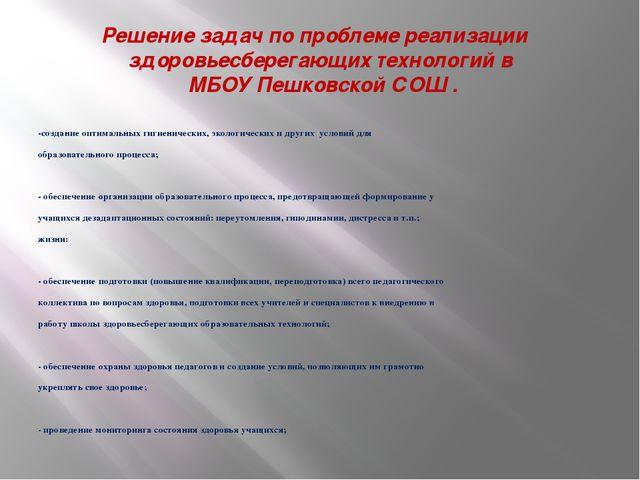 Решение задач по проблеме реализации здоровьесберегающих технологий в МБОУ Пе...
