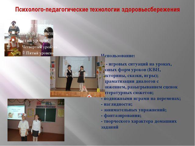 Психолого-педагогические технологии здоровьесбережения Использование: - игров...