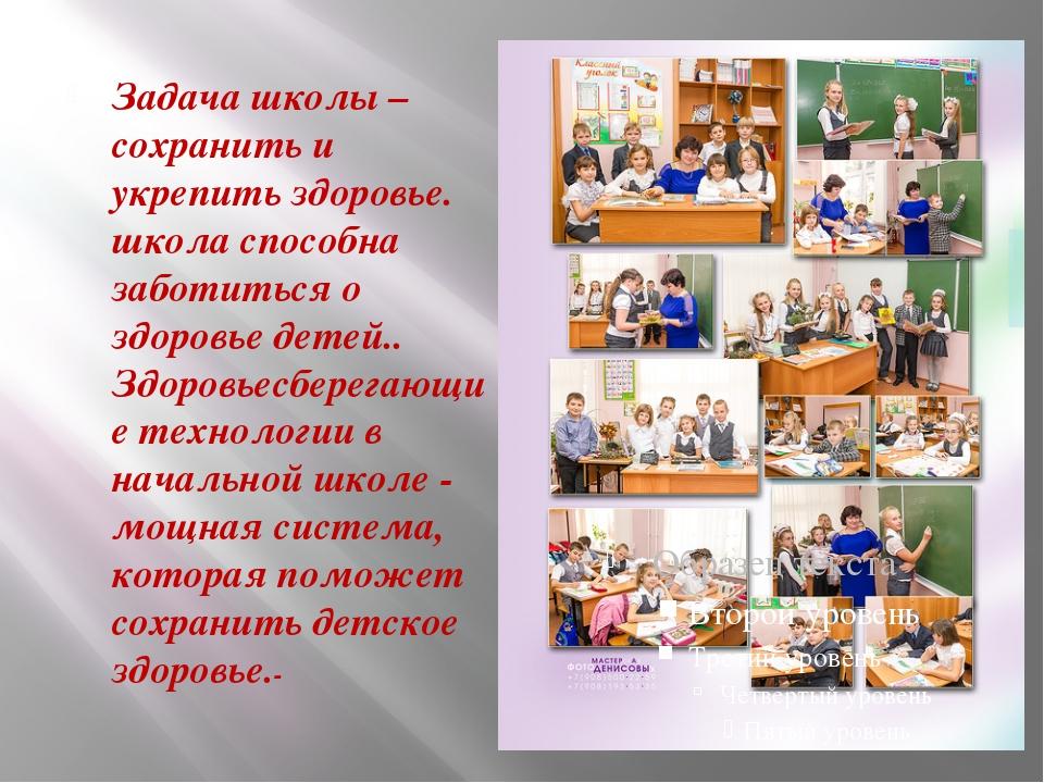 Задача школы – сохранить и укрепить здоровье. школа способна заботиться о зд...