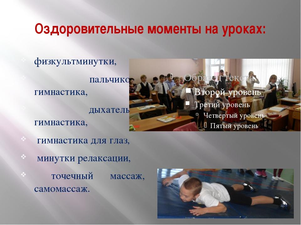 Оздоровительные моменты на уроках: физкультминутки, пальчиковая гимнастика, д...