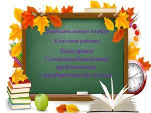 Двадцать пятое ноября Классная работа Тема урока: Сложноподчинённые предложе