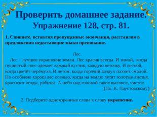 Проверить домашнее задание. Упражнение 128, стр. 81. 1. Спишите, вставляя про