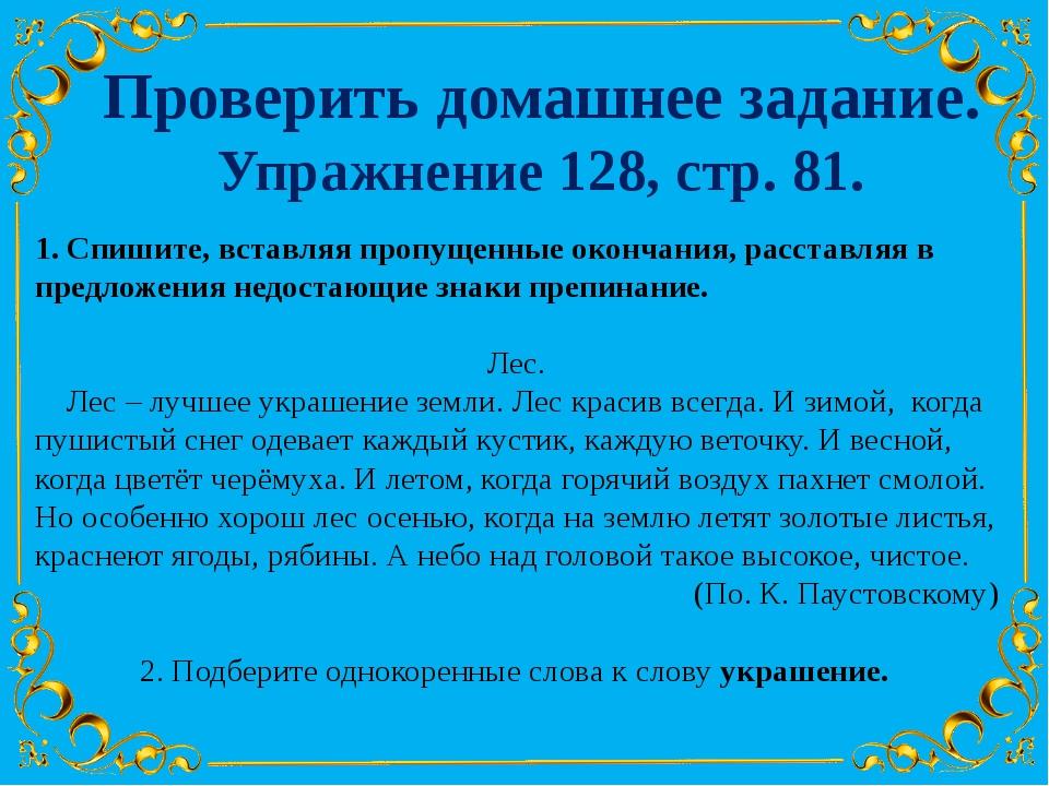Проверить домашнее задание. Упражнение 128, стр. 81. 1. Спишите, вставляя про...