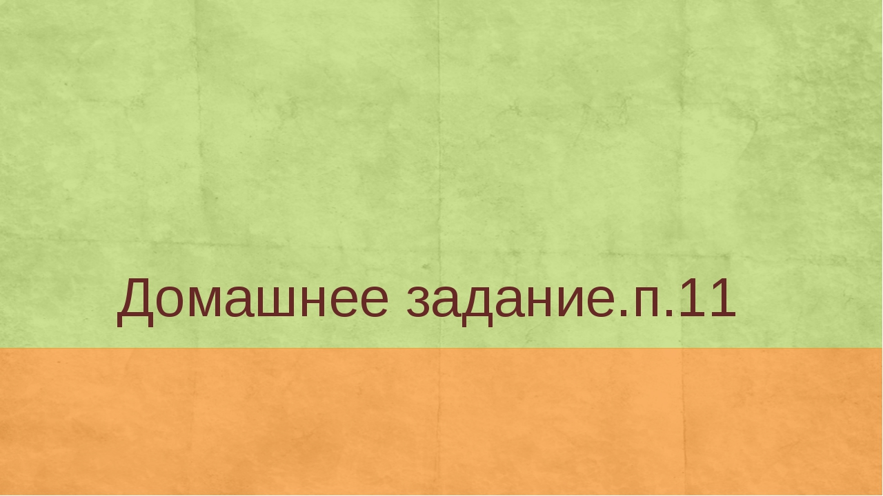 Домашнее задание.п.11