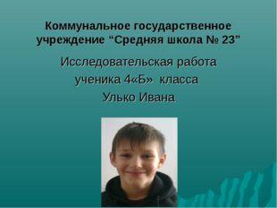 """Коммунальное государственное учреждение """"Средняя школа № 23"""" Исследовательска"""