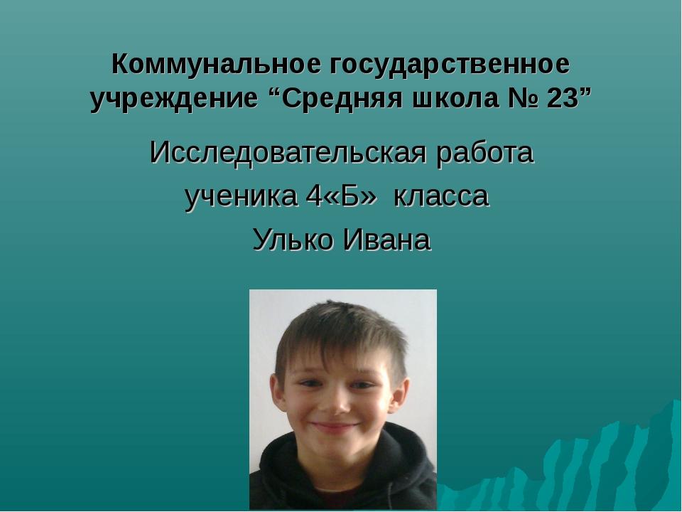 """Коммунальное государственное учреждение """"Средняя школа № 23"""" Исследовательска..."""