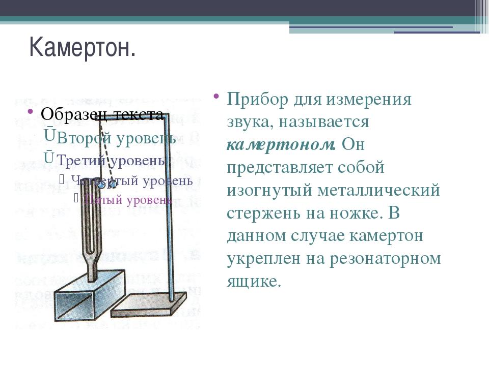 Камертон. Прибор для измерения звука, называется камертоном. Он представляет...