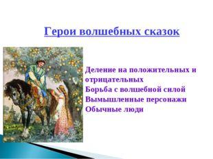Герои волшебных сказок Деление на положительных и отрицательных Борьба с волш