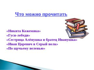 Что можно прочитать «Никита Кожемяка» «Гуси-лебеди» «Сестрица Алёнушка и брат