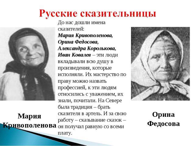 Орина Федосова Мария Кривополенова До нас дошли имена сказителей: Мария Криво...