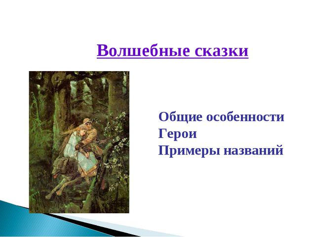 Волшебные сказки Общие особенности Герои Примеры названий