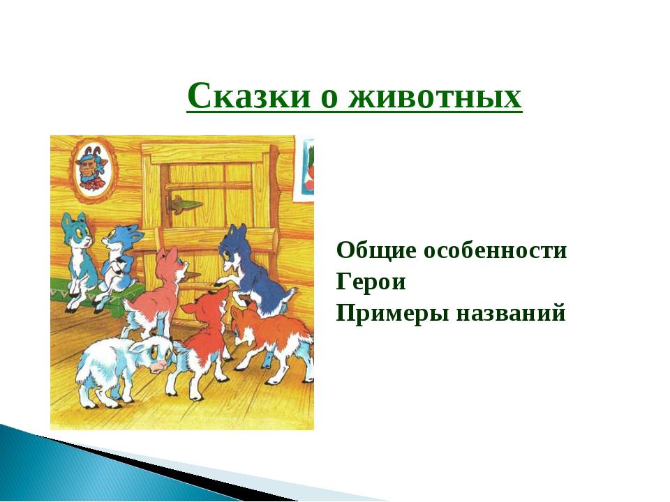 Сказки о животных Общие особенности Герои Примеры названий
