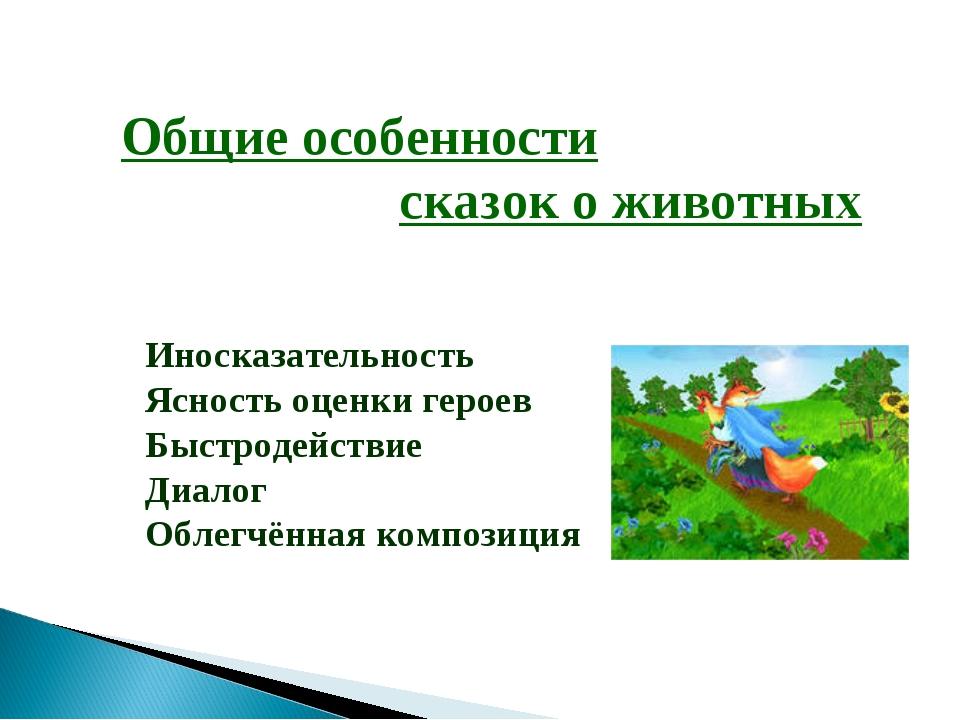 Общие особенности сказок о животных Иносказательность Ясность оценки героев Б...