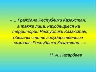 «… Граждане Республики Казахстан, а также лица, находящиеся на территории Рес